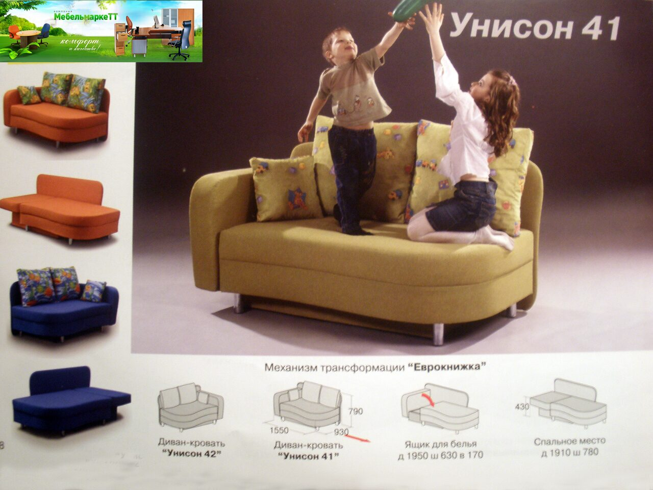 Интернет Магазин Диванов Дешевых В Московкой Обл